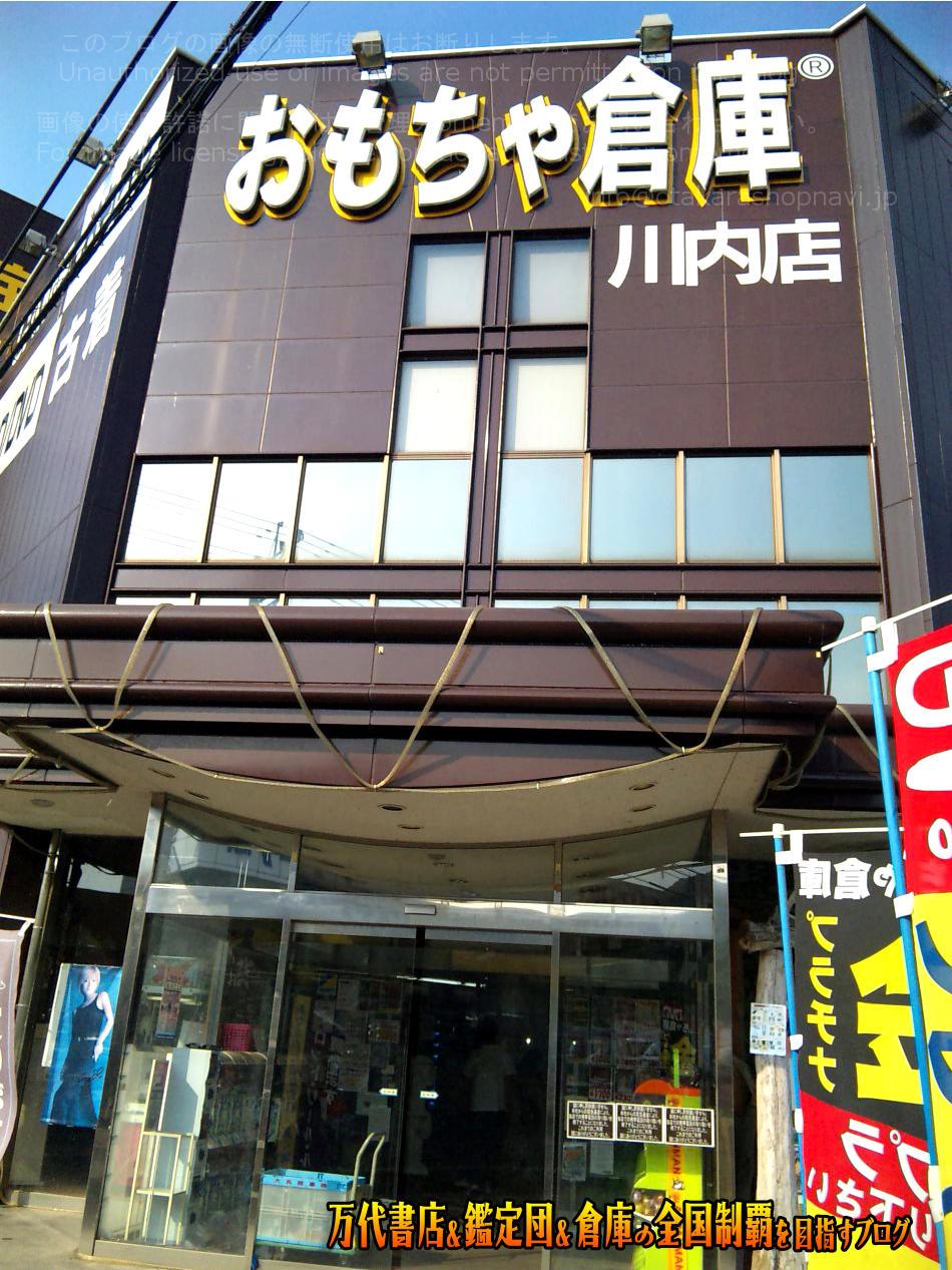 おもちゃ倉庫川内店200909-5