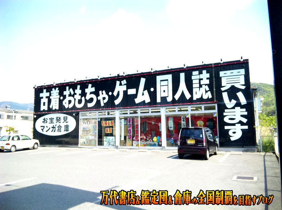 マンガ倉庫呉店201005-3