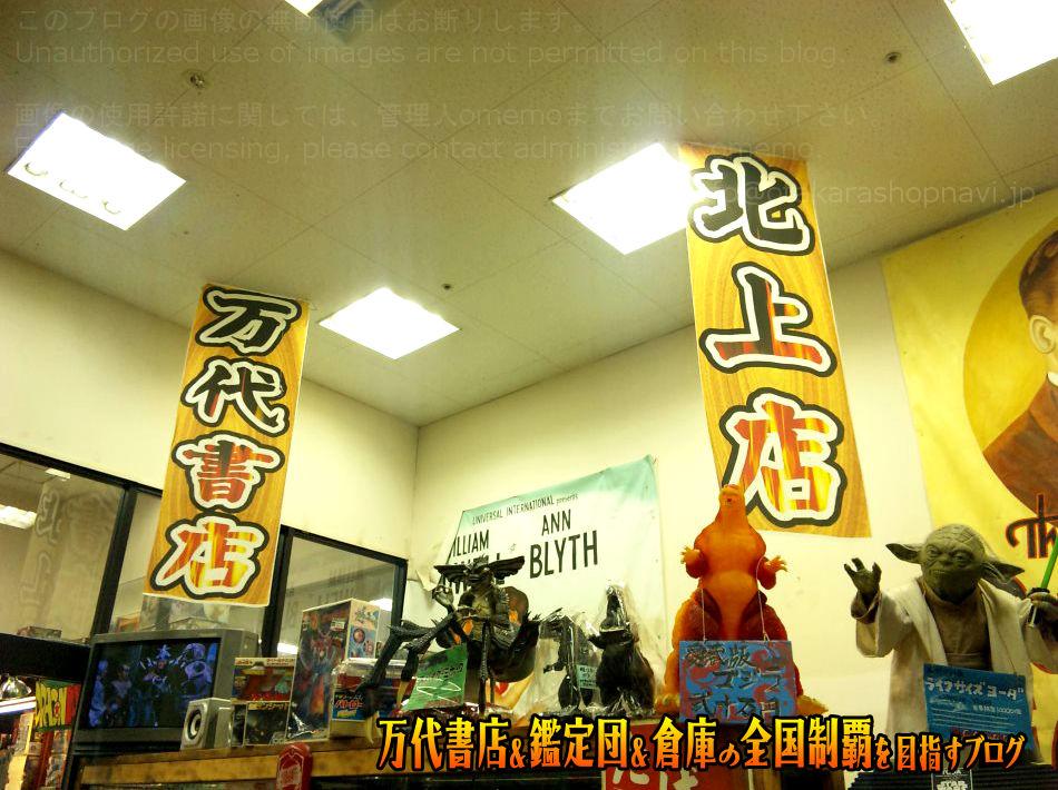 万代書店北上店201012-10