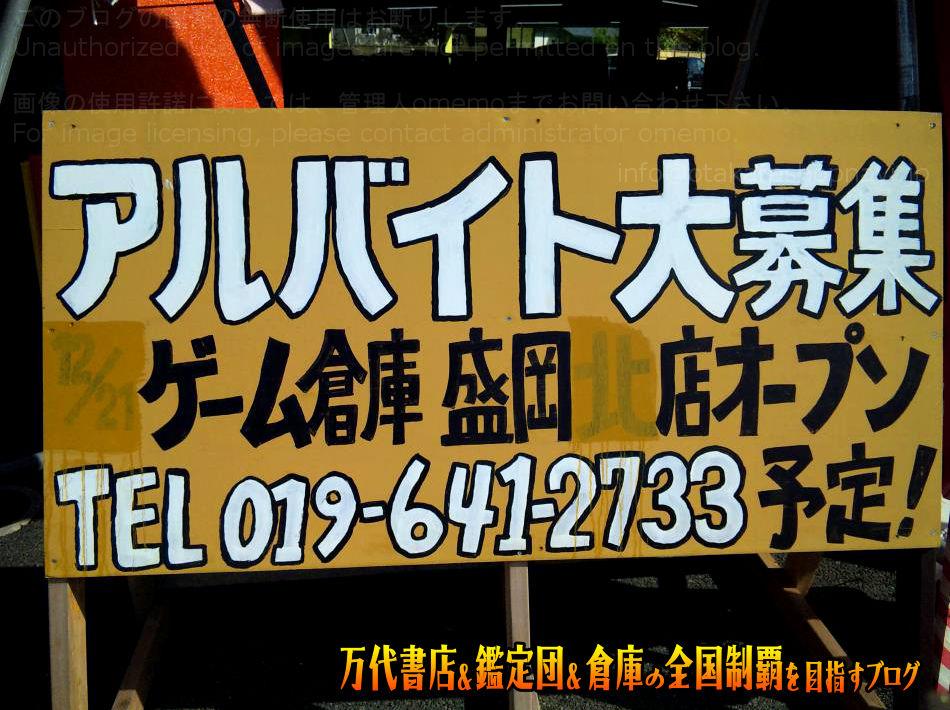 ゲーム倉庫盛岡店201001-4