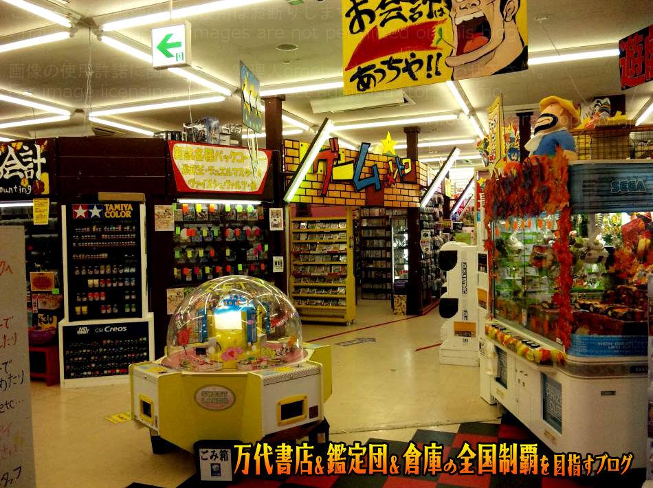 お宝中古市場山形本店201012-20