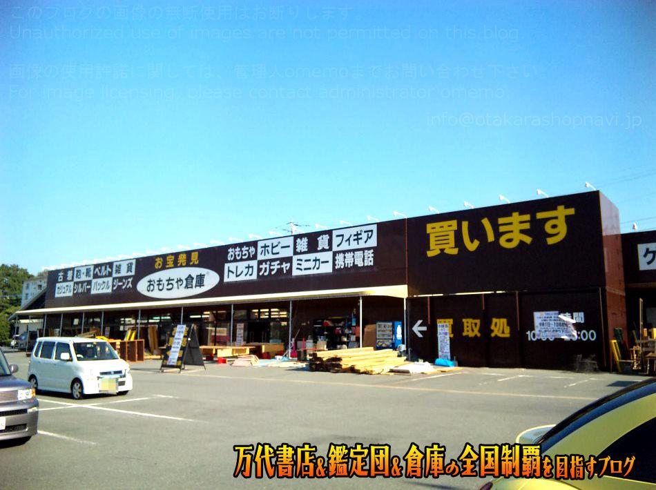 ぐるぐる倉庫荒尾店200909-1