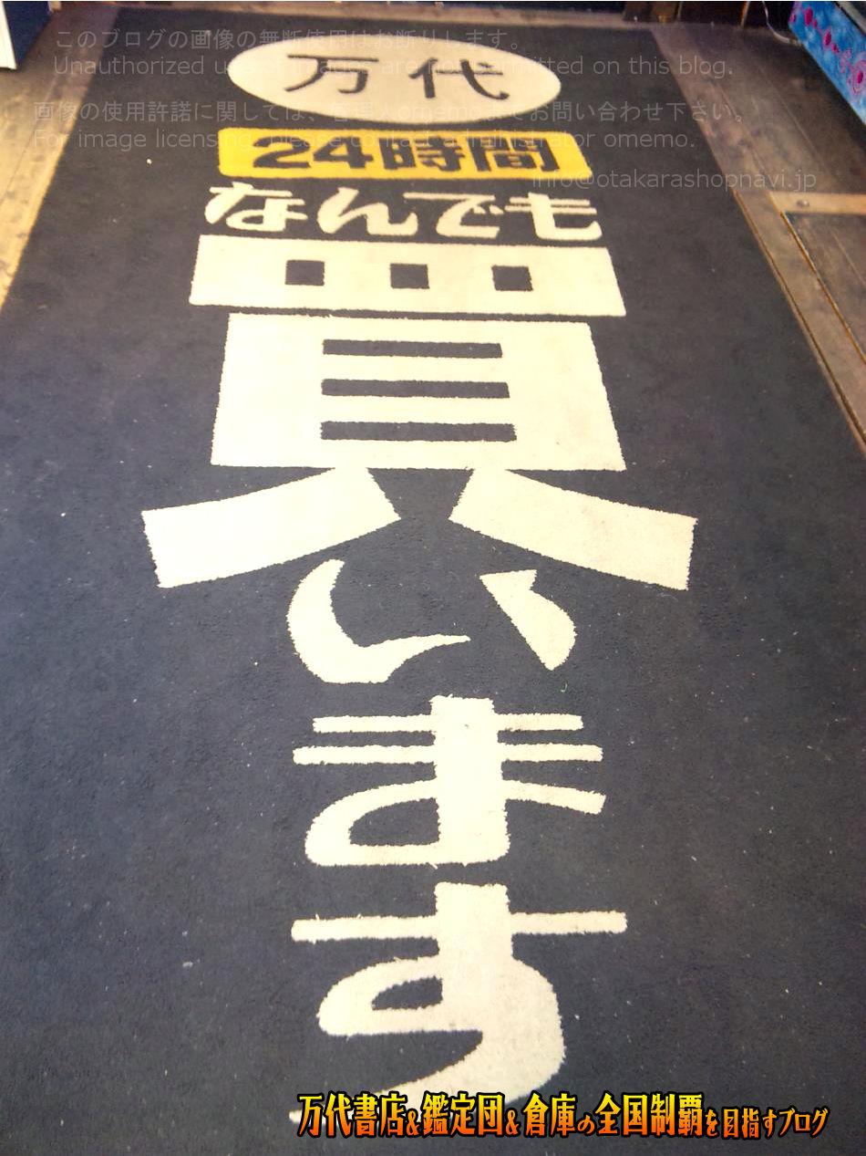 万代仙台泉店200912-7