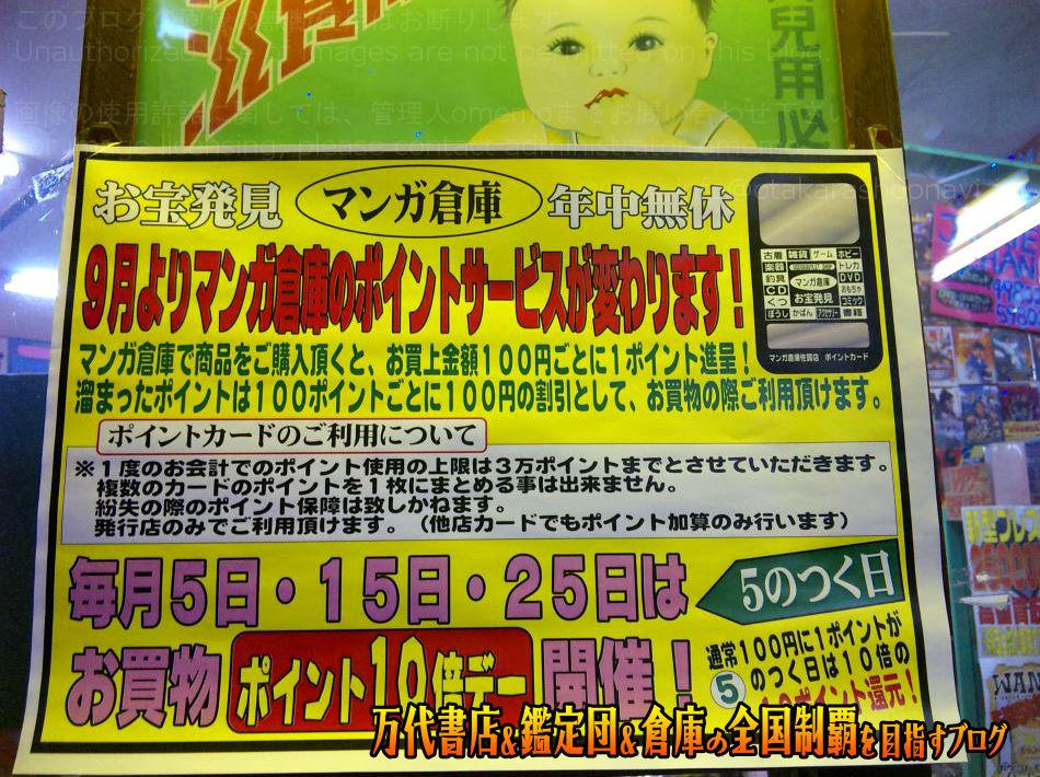 マンガ倉庫佐賀店200909-4