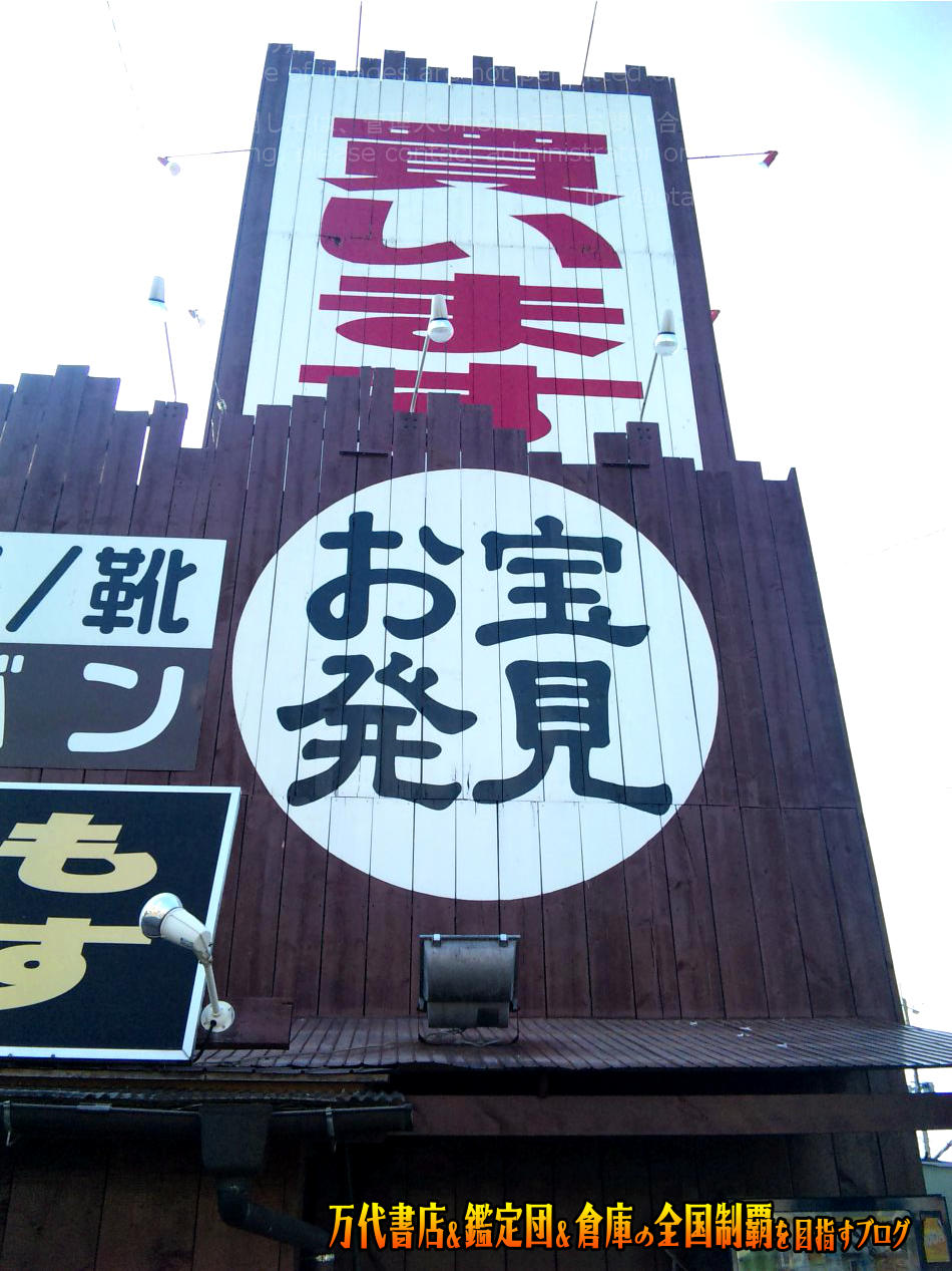 おもちゃ倉庫大村本店200909-5