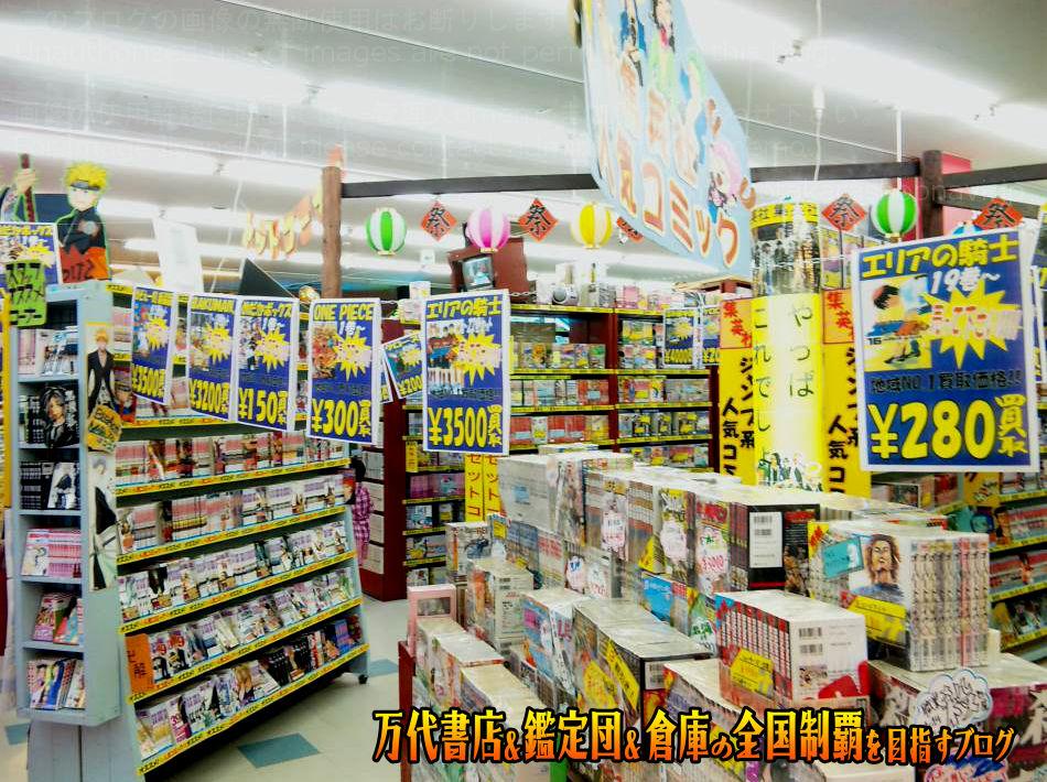 万代多賀城店201012-8