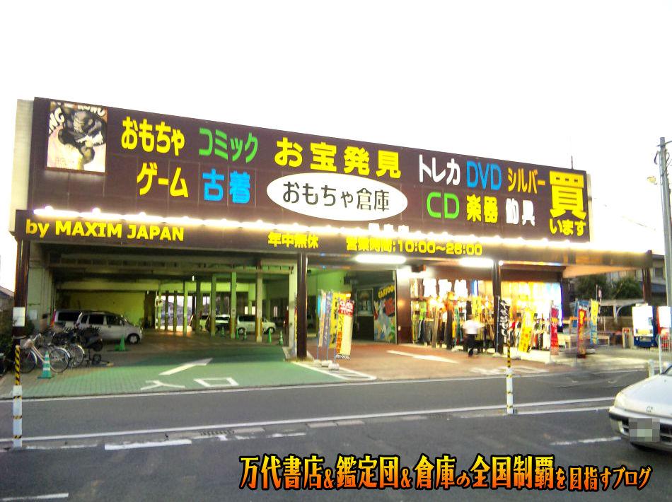 おもちゃ倉庫霧島店200909-1