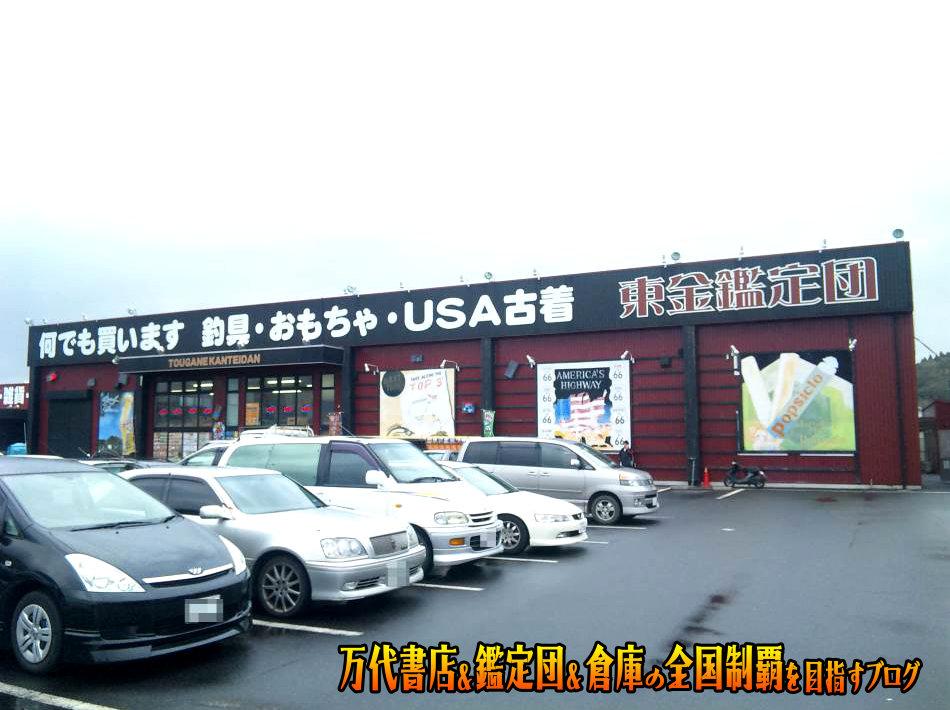 千葉鑑定団東金店201004-3