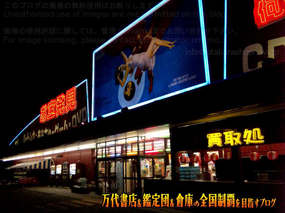 マンガ倉庫秋田店201012-19