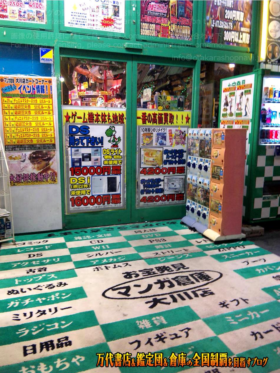 マンガ倉庫大川店200909-2