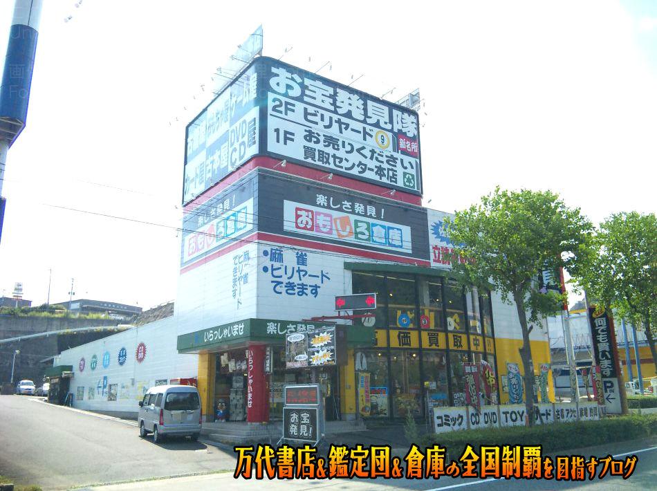 おもしろ倉庫大塔本店200909-1