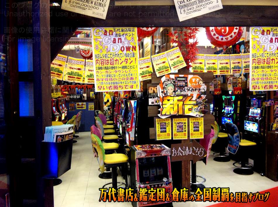 万代仙台泉店201012-9