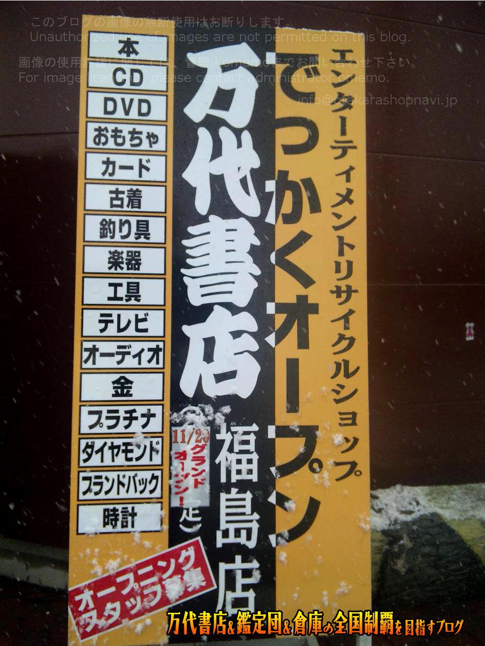 万代書店福島店200912-4