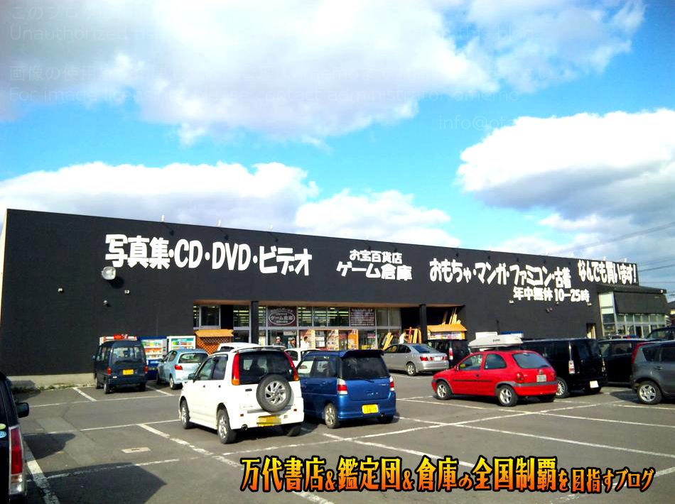 ゲーム倉庫五所川原店201001-1