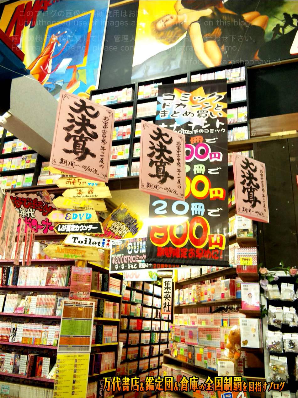 お宝中古市場鶴岡店201012-6