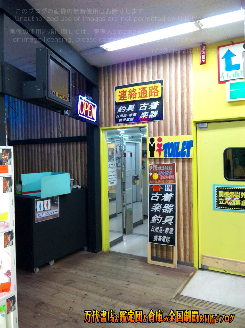 お宝中古市場松本店201011-21