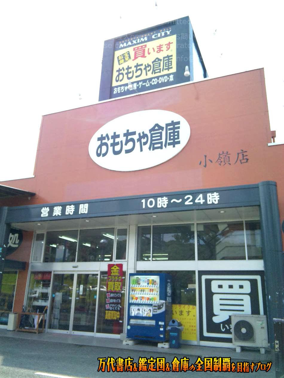 おもちゃ倉庫小嶺店200909-7