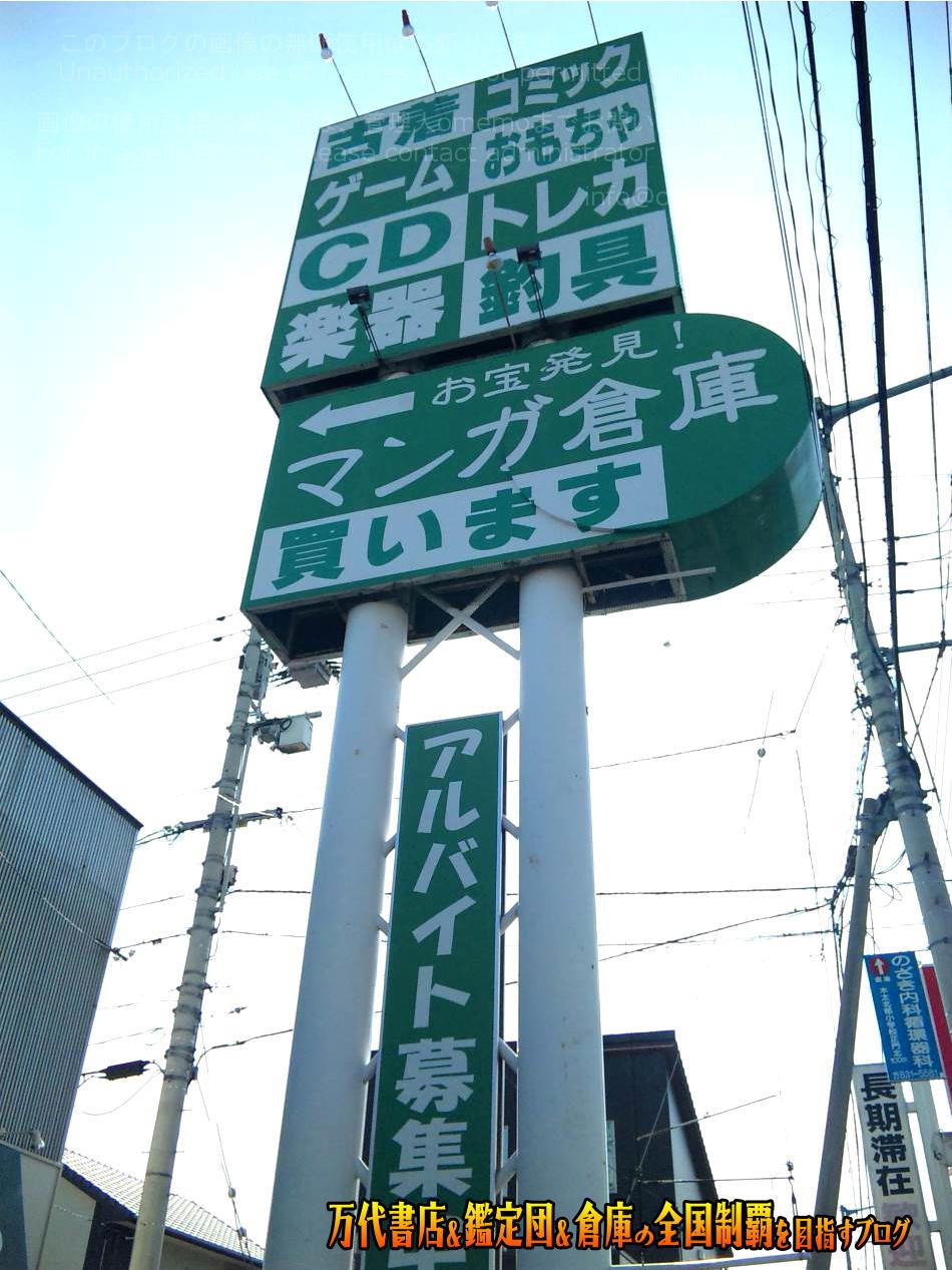 マンガ倉庫高松店201005-17