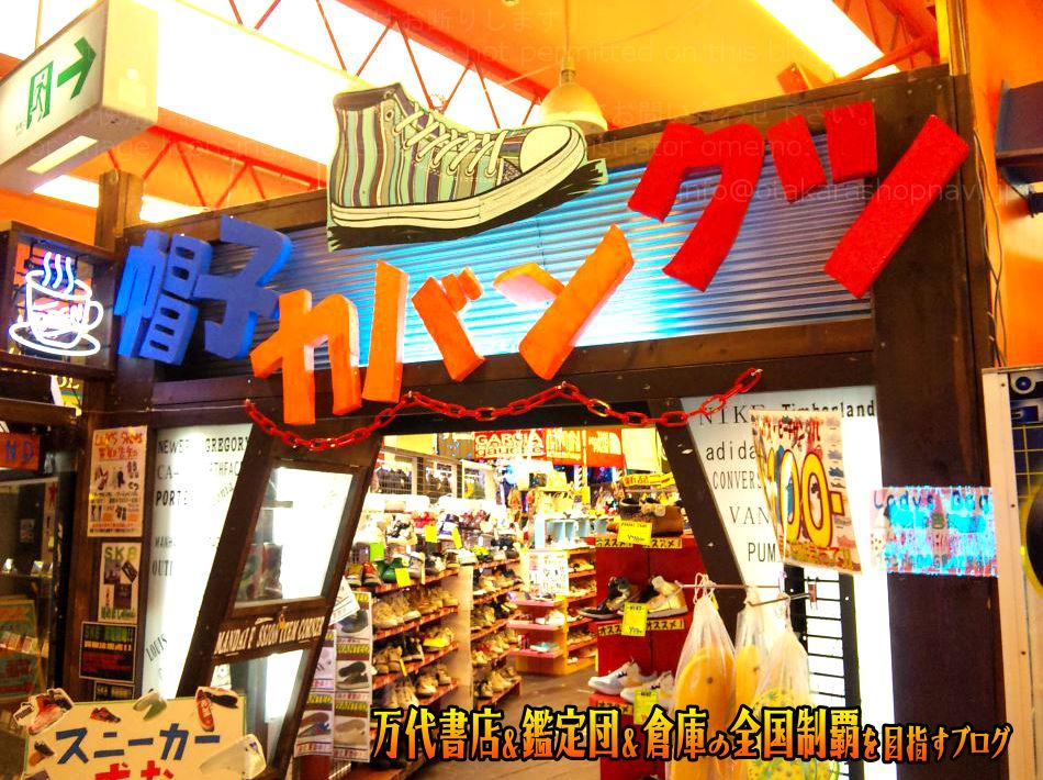 万代書店山梨本店201011-4