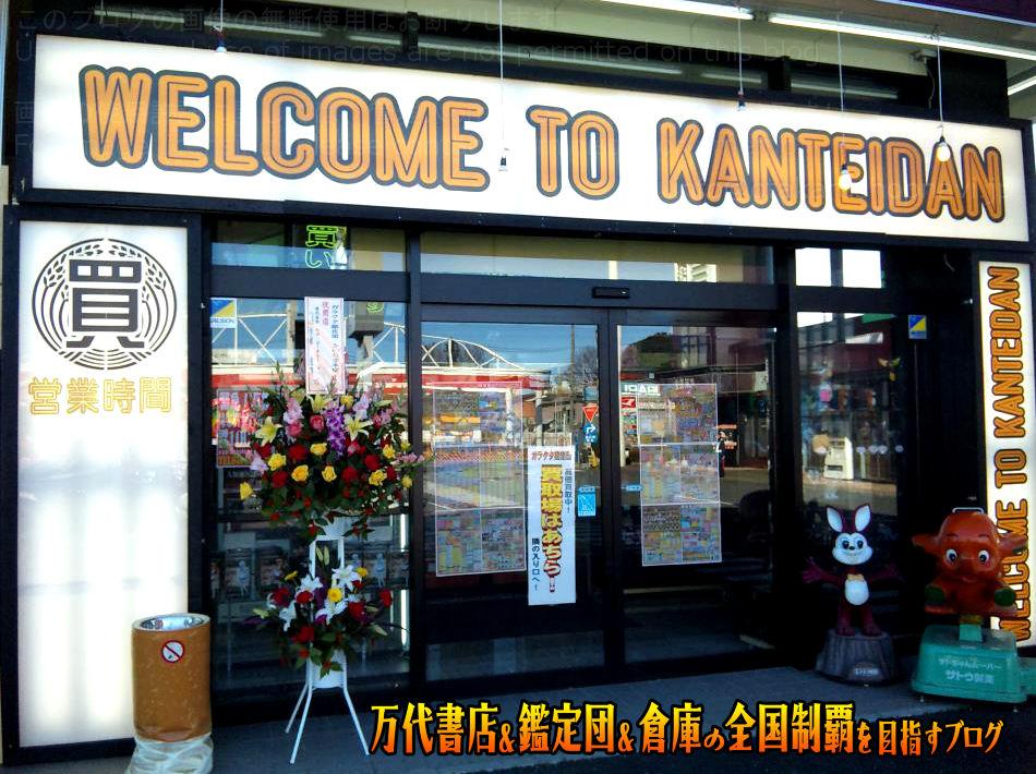 ガラクタ鑑定団さいたま本店201001-8