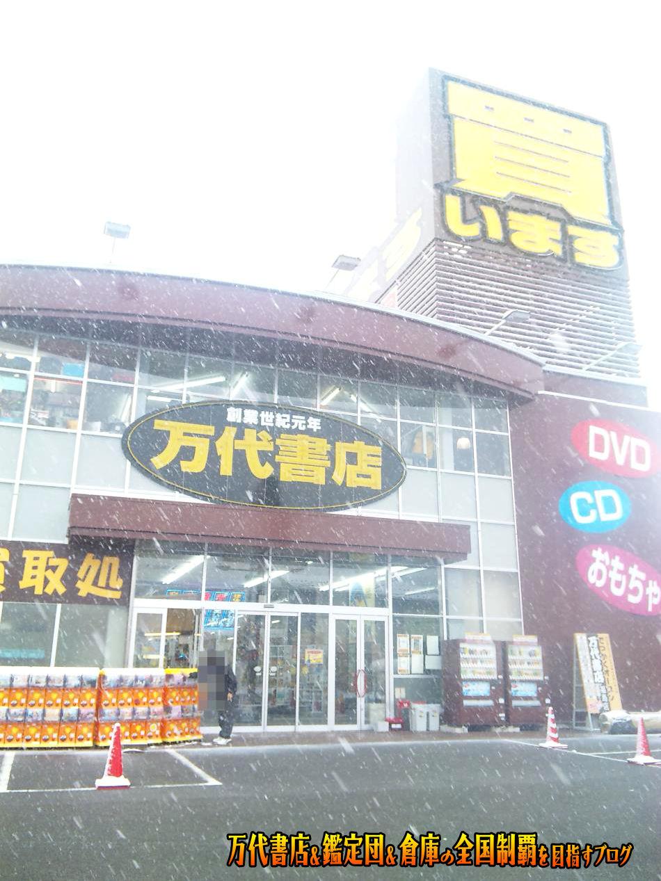 万代書店福島店200912-8