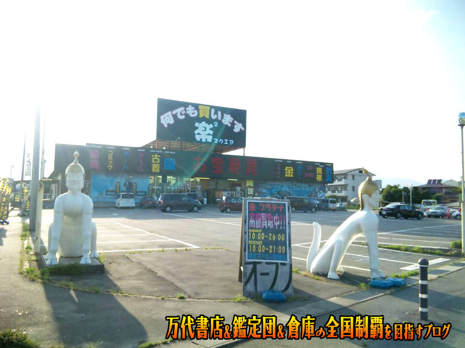 楽2スクエアbyドッポ箕輪店201011-2