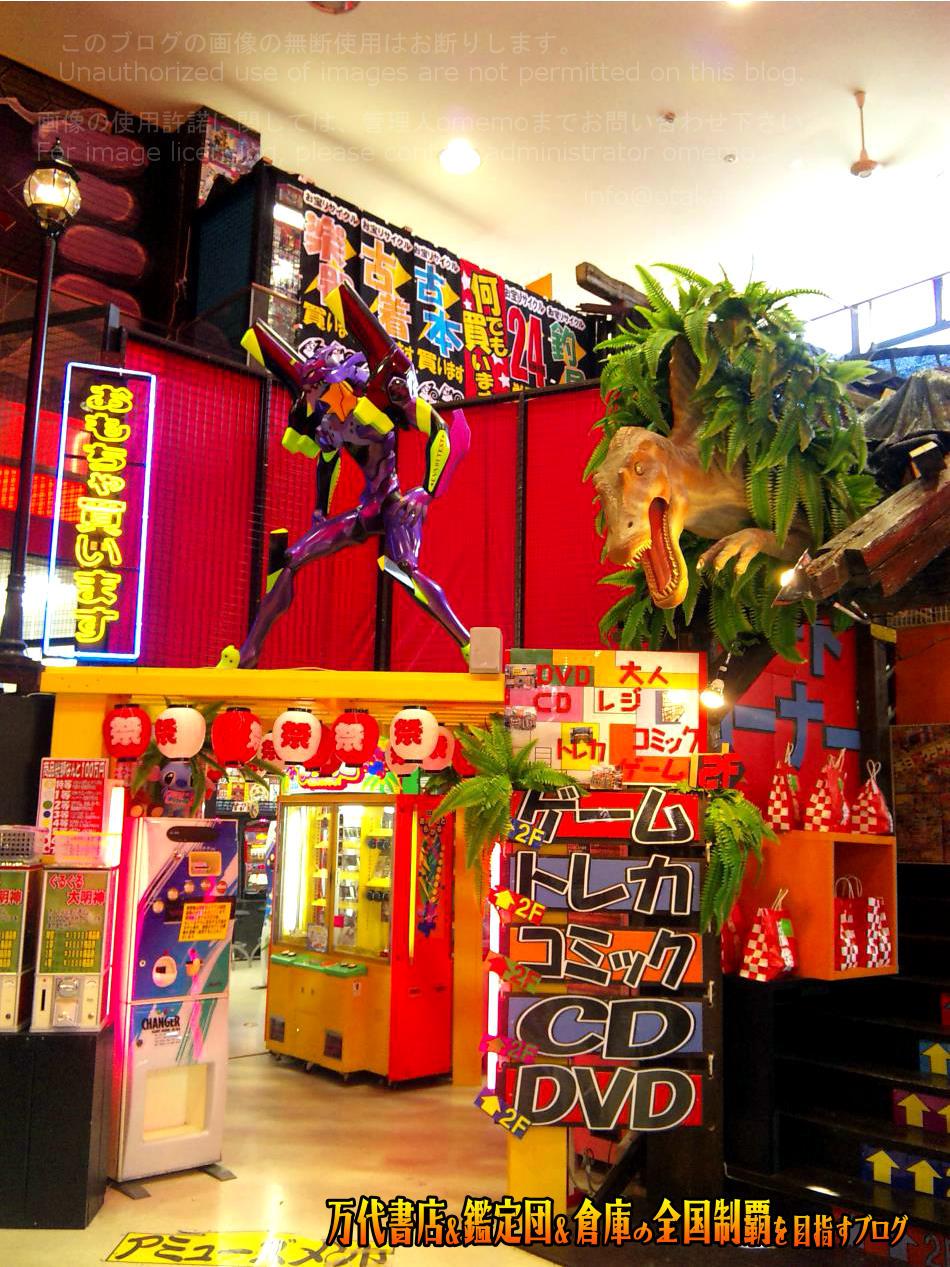 ぐるぐる大帝国八王子店200912-8