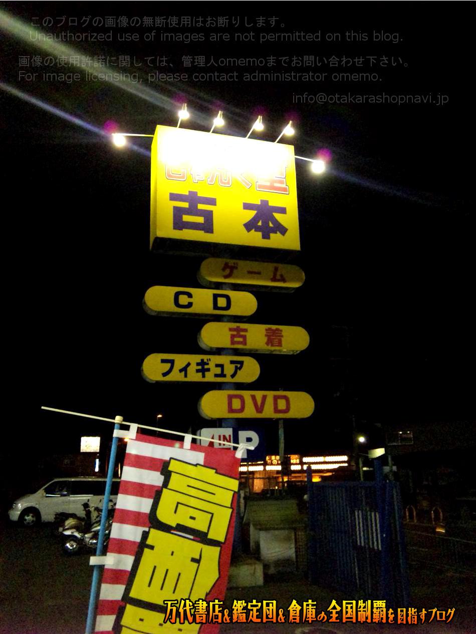 じゃんく堂和泉中央店201005-3