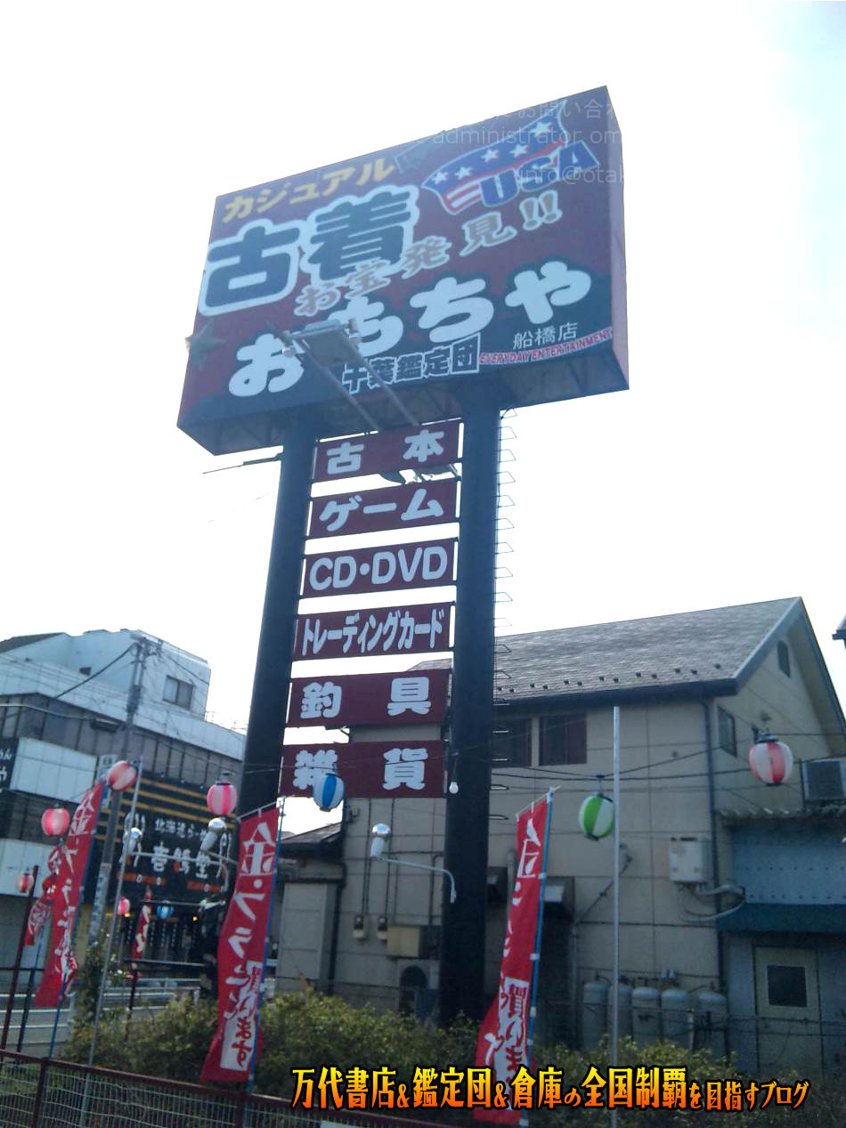 千葉鑑定団船橋店201004-3