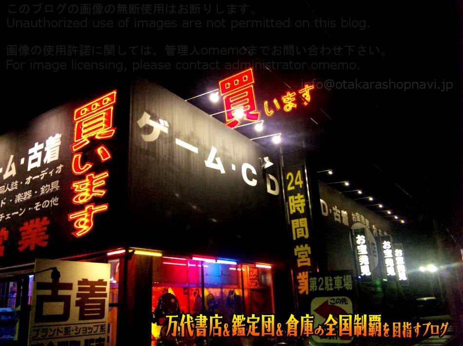 万代書店長野店201011-5