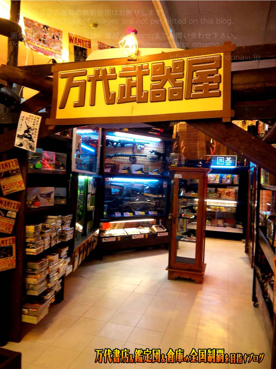 万代仙台泉店201012-13