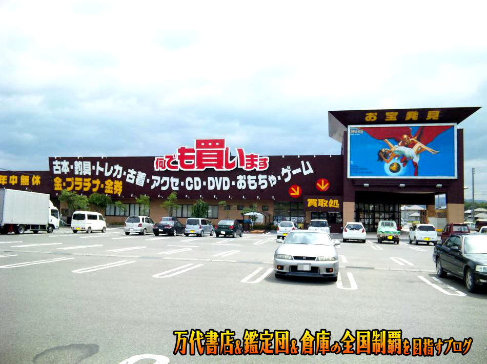 万代書店北上店200908-1