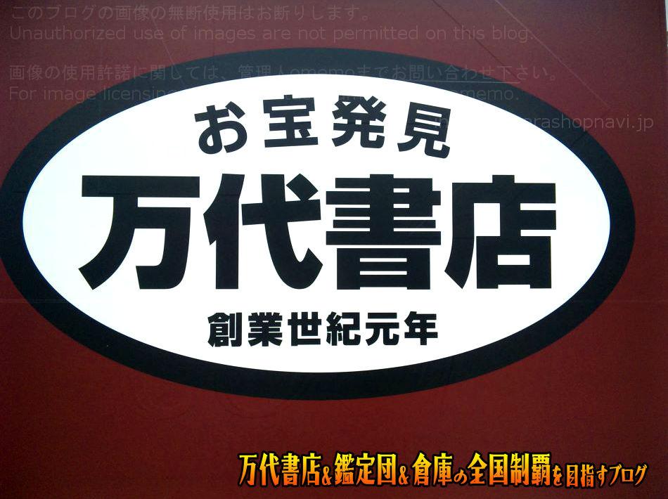 万代書店北上店200908-2