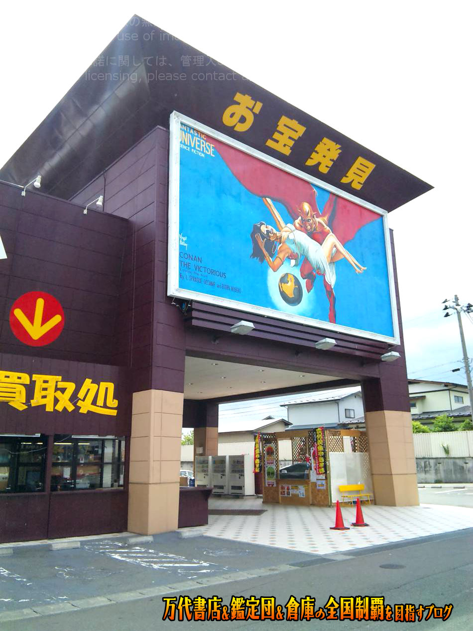 万代書店北上店200908-5