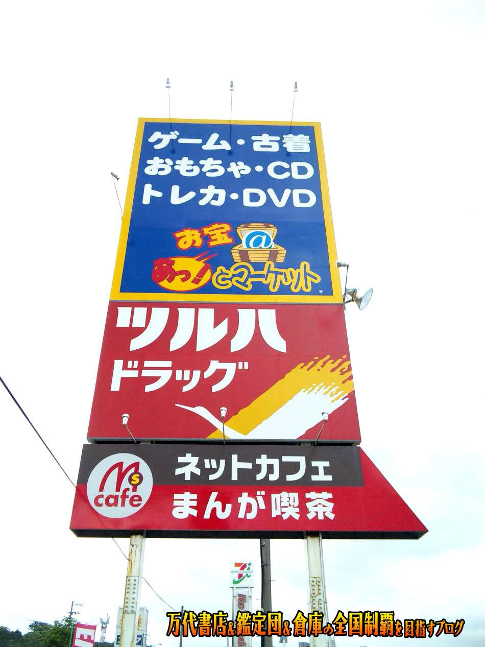 お宝あっとマーケット小舟渡店200908-3