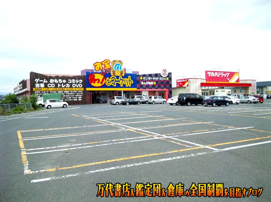 お宝あっとマーケット小舟渡店200908-5