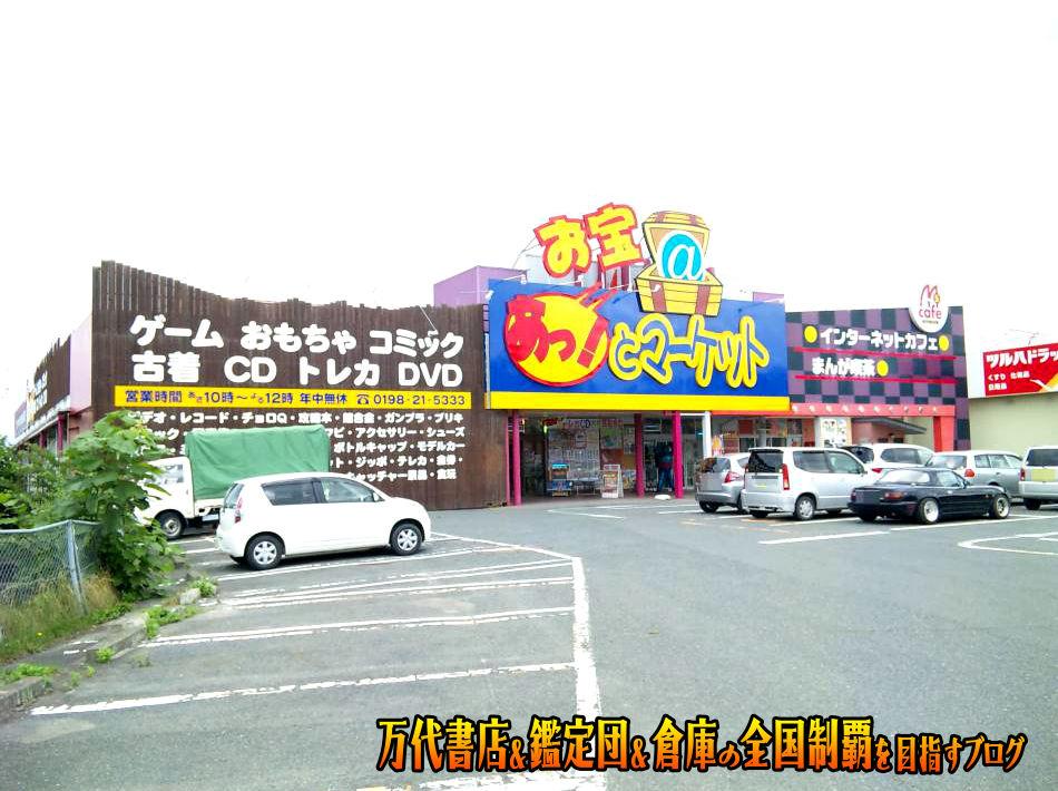 お宝あっとマーケット小舟渡店200908-1
