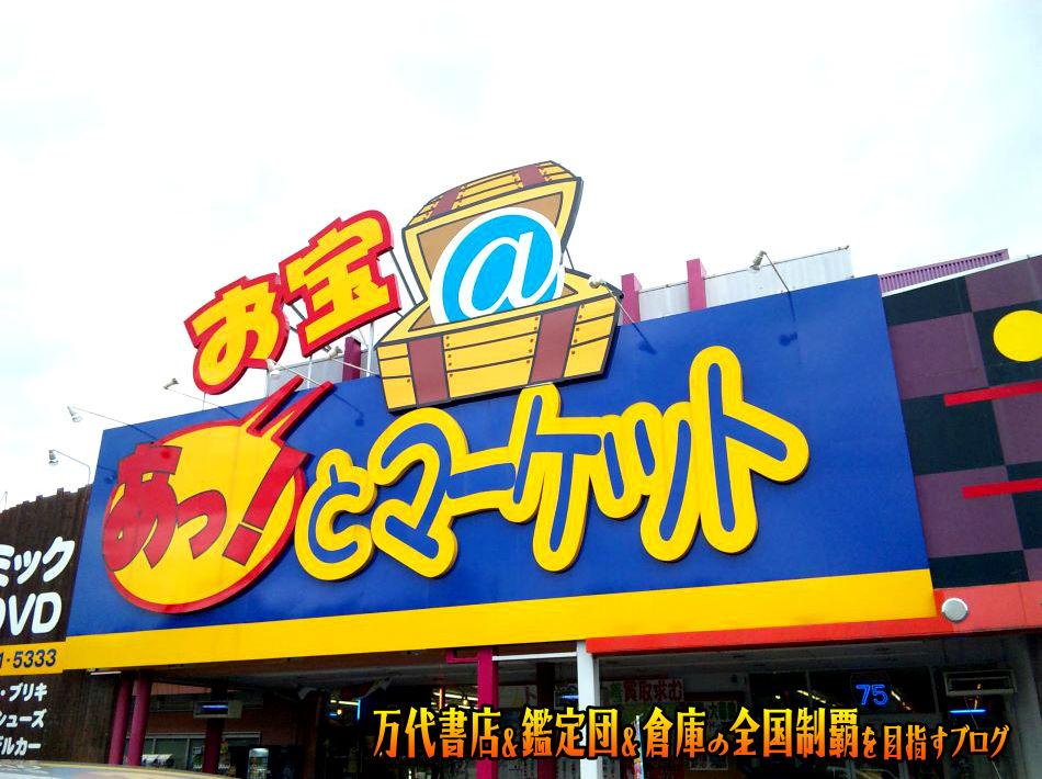 お宝あっとマーケット小舟渡店200908-2