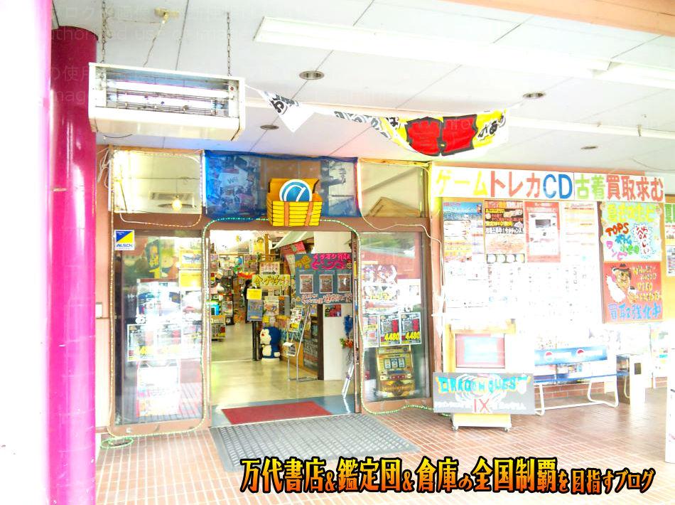 お宝あっとマーケット小舟渡店200908-4