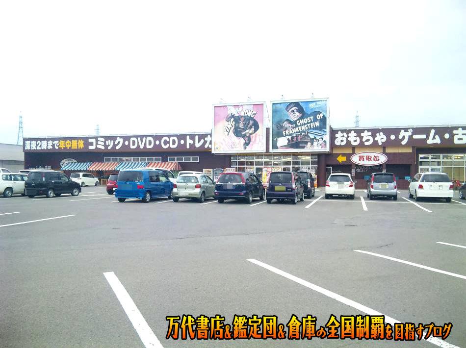 マンガ倉庫大曲店200907-1