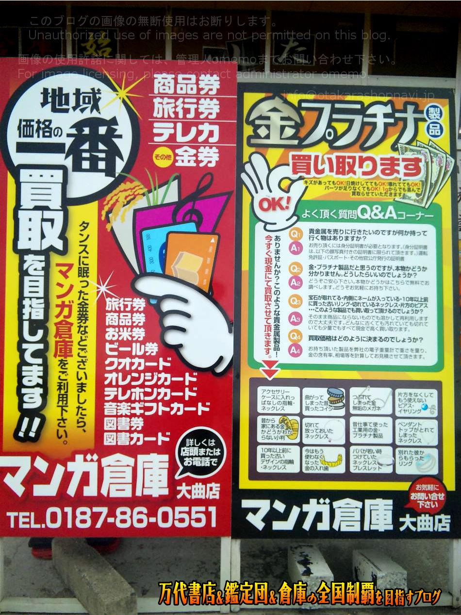 マンガ倉庫大曲店200907-4