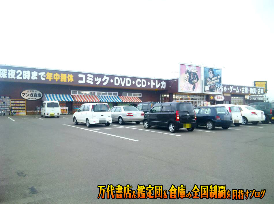 マンガ倉庫大曲店200907-5