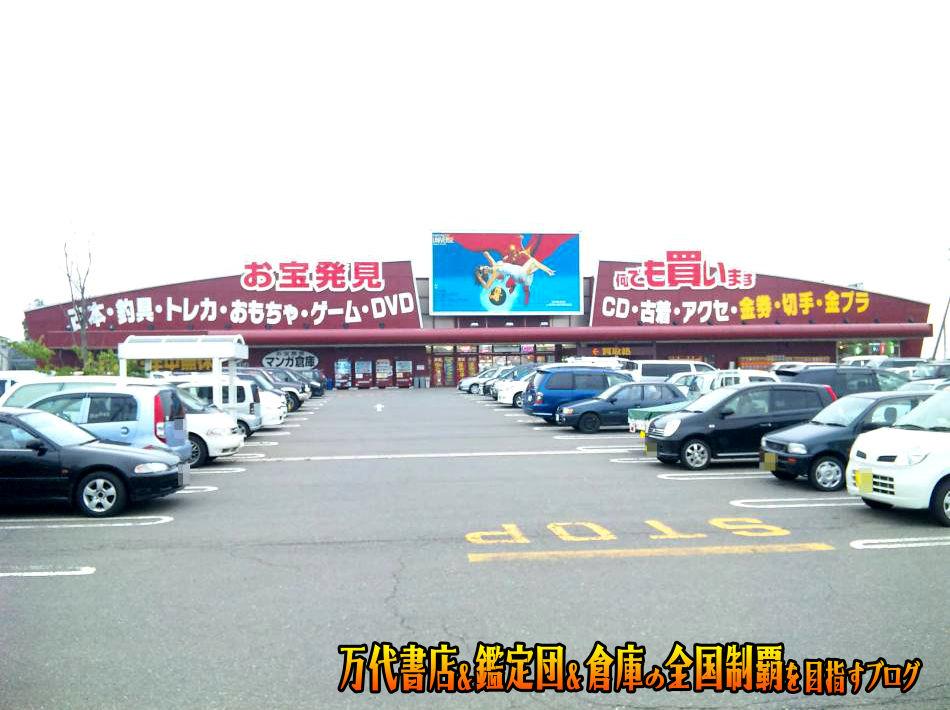 マンガ倉庫秋田店200907-1