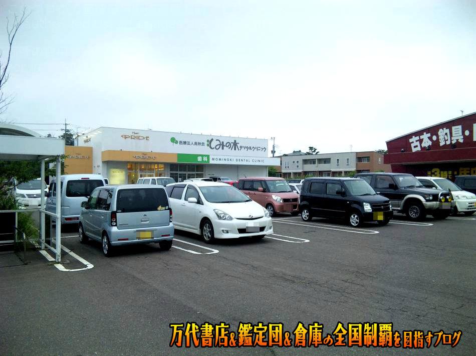 マンガ倉庫秋田店200907-7