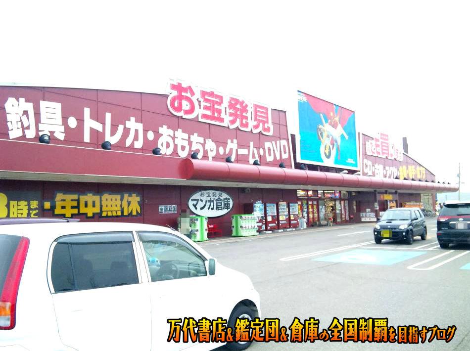 マンガ倉庫秋田店200907-8