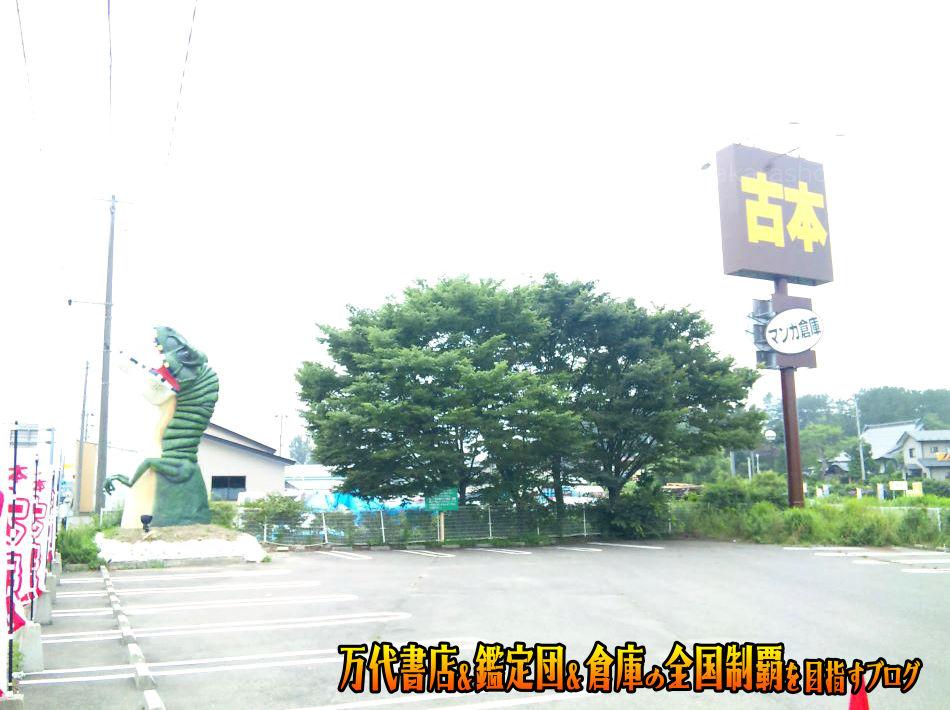 マンガ倉庫秋田店200907-2