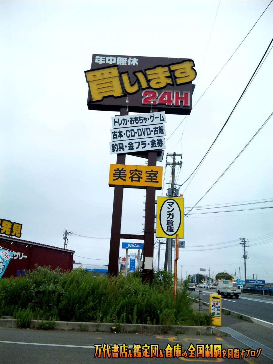 マンガ倉庫秋田店200907-3