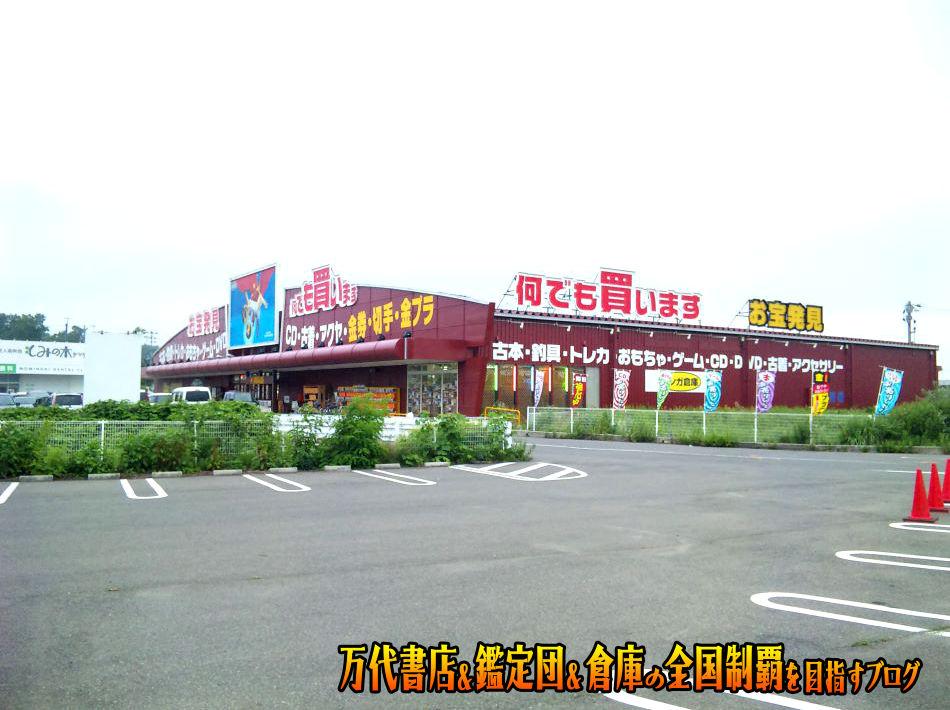 マンガ倉庫秋田店200907-5