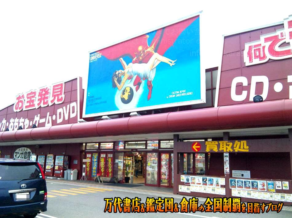 マンガ倉庫秋田店200907-6