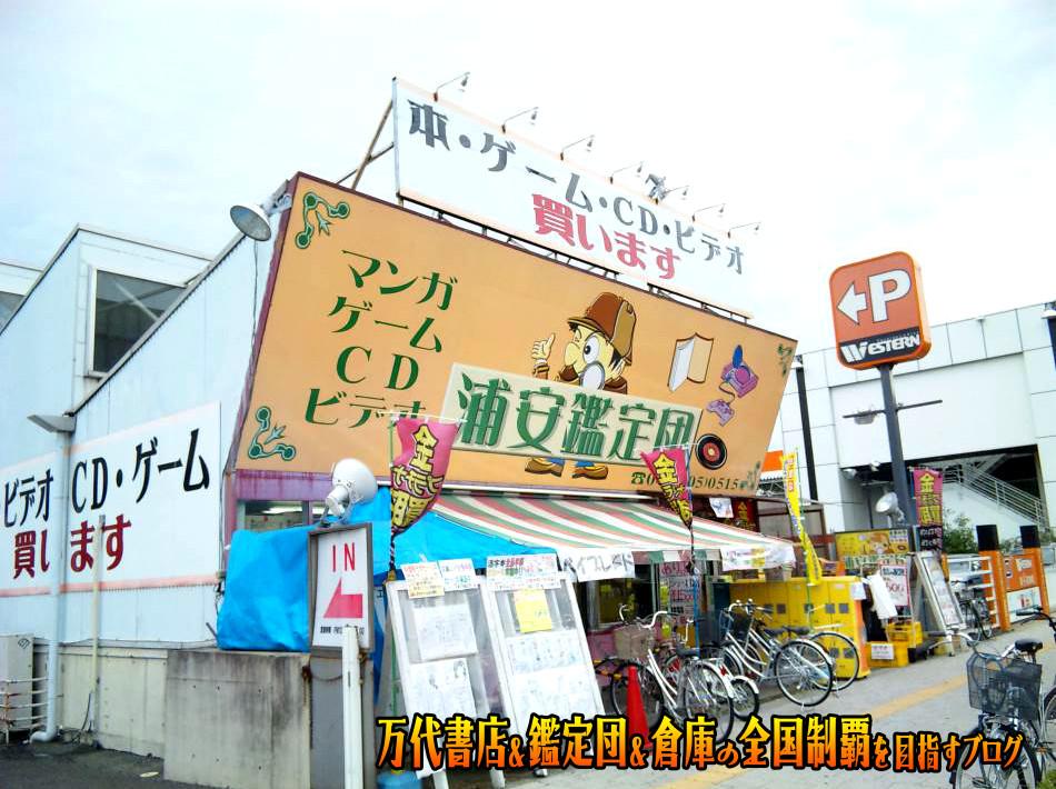 浦安鑑定団200907-1